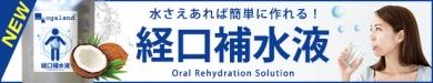 【サプリ専門店オーガランド】経口補水液