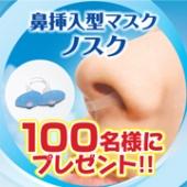 花粉シーズン到来! 鼻挿入型マスク『NOSK(ノスク)』 チャレンジモニター募集
