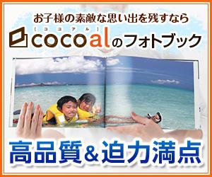 お子様の思い出をフォトブックに!cocoal(ココアル)