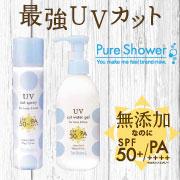 フィッツコーポレーション≪ピュアシャワー≫