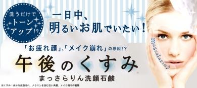 まっさらりん洗顔石鹸‐ペリカン石鹸オンラインショップ