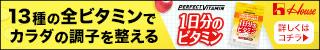【WEB限定】サプリメント 1日分のビタミン ソフトカプセル(30日分)