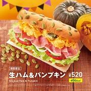 日本サブウェイ株式会社の取り扱い商品「『生ハム&パンプキン』お試し券」の画像