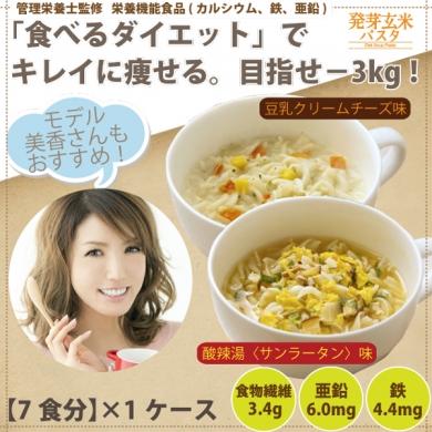 発芽玄米パスタ (酸辣湯・豆乳クリームチーズ)