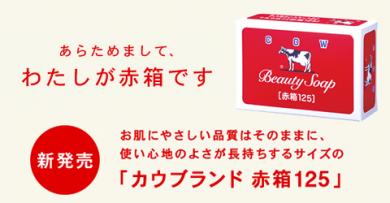 牛乳石鹸おなじみ!乾燥するお肌にしっとりした洗い上がりの【カウブランド 赤箱】