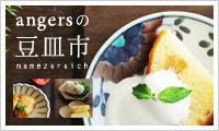 【アンジェweb shop】豆皿 大集合!