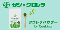 クロレラパウダー for Cooking