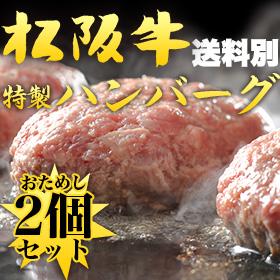 松阪牛ハンバーグ-特選松阪牛専門店やまと