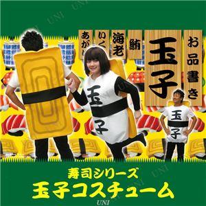 【コスプレ】 玉子コスチューム