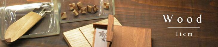 木製アイテム
