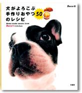 おやつ本.jpg