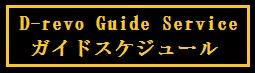 ガイドスケジュール バーナー.jpg