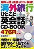 相手が話す英語もCDに収録!海外旅行ひとこと英会話CD-BOOK―出発から帰国まで聞き取るのも話すのもこれでパーフェクト