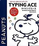 スヌーピーのタイピングソフト TYPING ACE