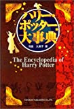 ハリ  ー・ポッター大事典 ― The Encyclopedia of Harry Potter