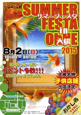 東海大学駅前商店会 サマーフェスタ2015in大根 8月2日開催