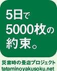 5日で5000枚の約束プロジェクト