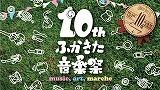 ふかきた音楽祭10周年