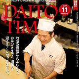 DAITO TIME2017/12