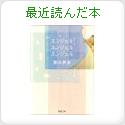 myu-myuの最近読んだ本
