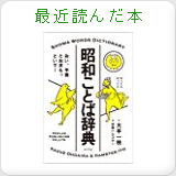 hondanaの最近読んだ本