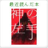 啓中島の最近読んだ本