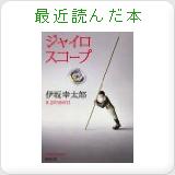 まーこの最近読んだ本