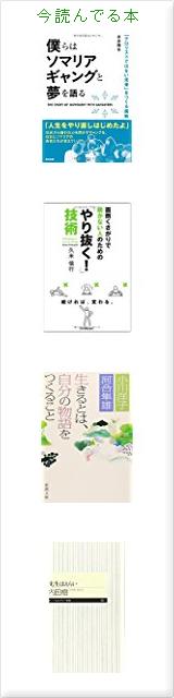 鎌倉 幸子の今読んでる本