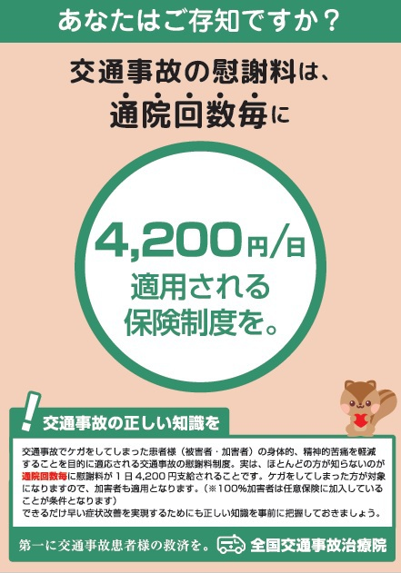 JR線渋谷駅より徒歩30秒!夜間診療OKのむちうち交通事故・労災治療の整骨院・原宿・新宿・渋谷