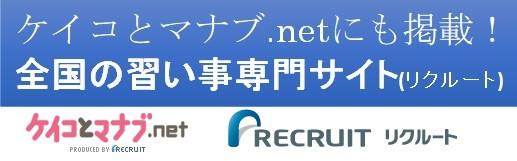 メンタル心理トレーナー資格認定講座ケイコとマナブNETにも登録掲載中