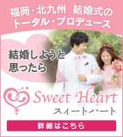 福岡・北九州  結婚式のトータル・プロデュース Sweet Heart スゥイートハート