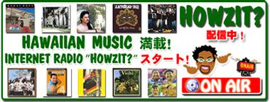 インターネットラジオ『HOWZIT?』 from Pick the Hawaii Tai Ito