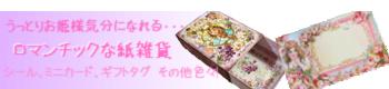 ロマンチックな紙雑貨・バナ