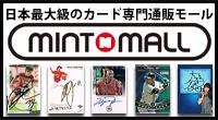 スポーツカードミントショッピングモール【MINT-MALL】