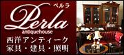 アンティーク家具のペルラ