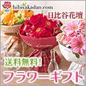 日比谷花壇 フラワーギフト 送料無料 花束