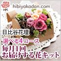 日比谷花壇 フラワーギフト キット商品