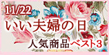 日比谷花壇 人気商品ベスト3