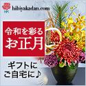 2013日比谷花壇_お正月ギフト特集
