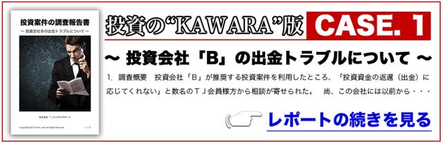 KAWARA4.png