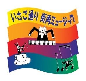 街角ミュージック(垂れ幕)のコピーx5.jpg