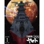 宇宙戦艦ヤマト2199 1(Blu-ray)