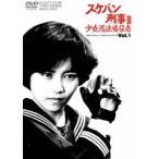 スケバン刑事3 少女忍法帖伝奇 VOL.1(DVD)
