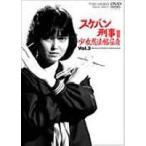 スケバン刑事3 少女忍法帖伝奇 VOL.3(DVD)
