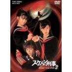 スケバン刑事 コンピレーションDVD(DVD)