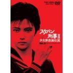 スケバン刑事2 少女鉄仮面伝説 VOL.3 DVD
