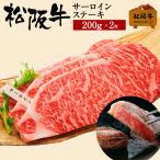 松阪牛サーロインステーキ200g2枚木箱入り【贈答】【お歳暮】におすすめ