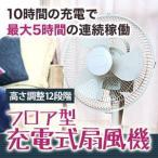 扇風機 充電式 外枠41cm 10時間連続動作 充電式扇風機 サーキュレーター