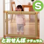ベビーゲート 日本育児 とおせんぼ ナチュラル S ベビーフェンス D
