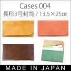 長形3号封筒ケース(25×13.5cm)銀行・郵便局の封筒・通帳、祝儀袋が入る 日本製/004